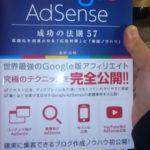 「Google AdSense 成功の法則57」