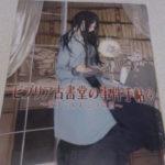 三上延さんのビブリア古書堂〜4巻読み終わりましたー!