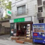 府中本町のカフェ