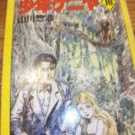 山川惣治さんの少年ケニア10巻読みおわりましたー!