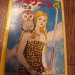 山川惣治さんの少年ケニア13巻読みおわりましたー!