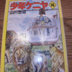山川惣治さんの少年ケニア16巻ー!