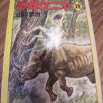 山川惣治さんの少年ケニア18巻です!!