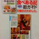 「立川・国立・国分寺 食べある記と街ガイド2015」に掲載!