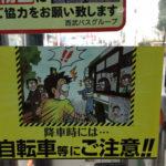 バスの注意広告