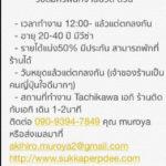 タイ語の求人広告