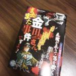 コンビニコミック金田一シリーズ!悪魔が来りて笛を吹くです。