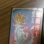 横溝正史さんの蝋面博士です。