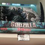 怪獣王シリーズ・ゴジラ2017