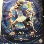 2018 東レ パン パシフィック オープンテニス