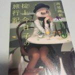 西尾維新さんの掟上今日子の旅行記です。