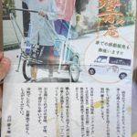 羽村 お豆腐 響々庵(ひびきあん)