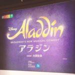 行った場所は、劇団四季のアラジン☆