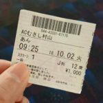 立川バス 映画 イオン武蔵村山