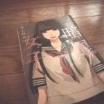 秋吉理香子さんの暗黒女子です。