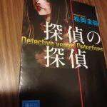 松岡圭祐さんの探偵の探偵。
