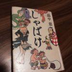 おもしろいよ!と教えてもらった畠中恵さんのファンタジー時代小説シリーズ第一巻しゃばけですです。