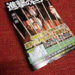 進撃の巨人27巻本日発売ですっ!