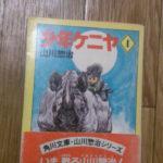 山川惣治さんの少年ケニヤ1巻!