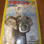山川惣治さんの少年ケニヤ4巻読み終わりましたー!