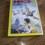 山川惣治さんの少年ケニヤ7巻読み終わりましたー!