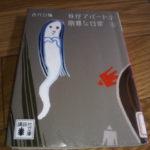 香月日輪さんの妖怪アパートの優雅な日常8巻です。