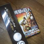 「進撃の巨人」最新刊GETしてきました!!
