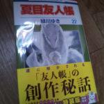 今週、夏目友人帳22巻が発売でした!
