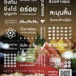 タイ語どうですか?